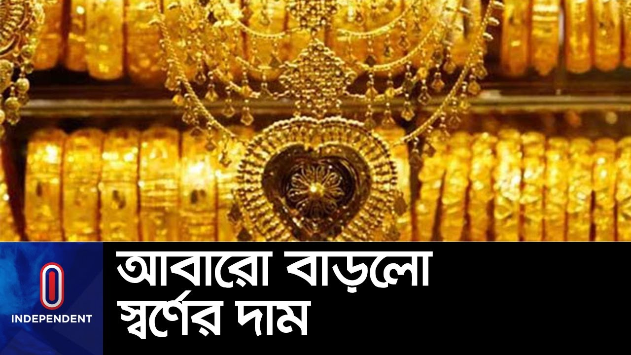 ৭৭ হাজার ২১৬ টাকা ভরি;স্বর্ণের দাম সব ইতিহাসের সর্বোচ্চ অবস্থানে    Record Gold Price