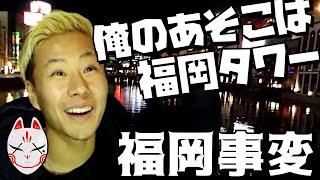 【レペゼン地球】10thシングル『福岡事変』 thumbnail
