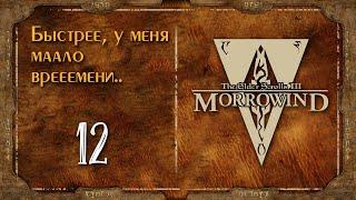 The Elder Scrolls III: Morrowind - То чувство когда, Ты умрешь! #12