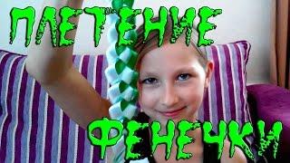 Как плести фенечку из ленточек(В этом видео я показываю как плетутся фенечки из двух ленточек. Вам понадобиться: 1. две ленточки по метру..., 2014-07-23T10:49:18.000Z)