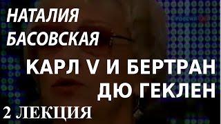 ACADEMIA. Наталия Басовская. Карл V и Бертран дю Геклен. 2 лекция. Канал Культура