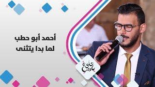 أحمد أبو حطب - لما بدا يتثنى - حلوة يا دنيا