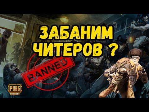 ЗАБАНИМ ЧИТЕРОВ | PUBG MOBILE