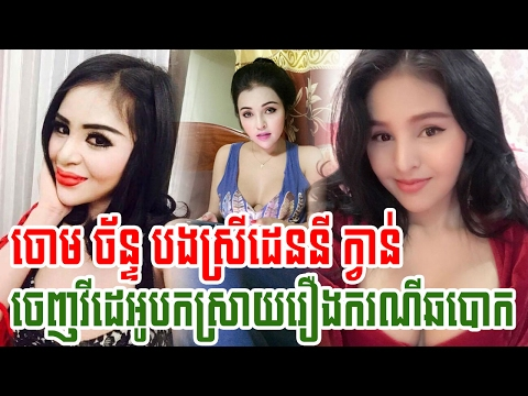 Khmer Hot News, Khmer News, Khmer News Today, Cambodia News, Stand Up Channel