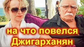 Вот это поворот ! ОТКРОВЕННЫЕ фото Джигарханяна и Цымбалюк Романовской