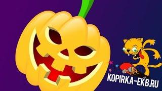 Тыква на хэллоуин в Coreldraw | Видеоуроки kopirka-ekb.ru