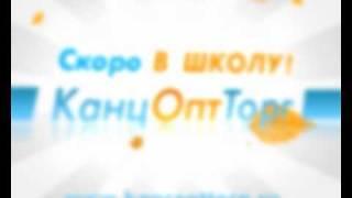 Реклама КанцОптТорг. Скоро в школу!<