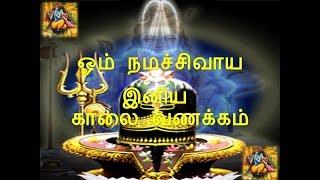 Om Namah Shivaya   Iniya Kalai Vanakkam   Good Morning tamil