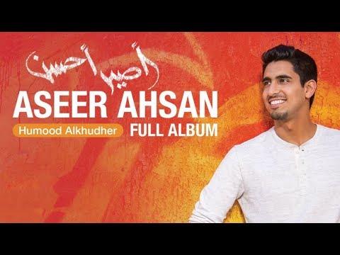 Humood AlKhudher - Aseer Ahsan Full Album (Audio) | حمود الخضر - ألبوم
