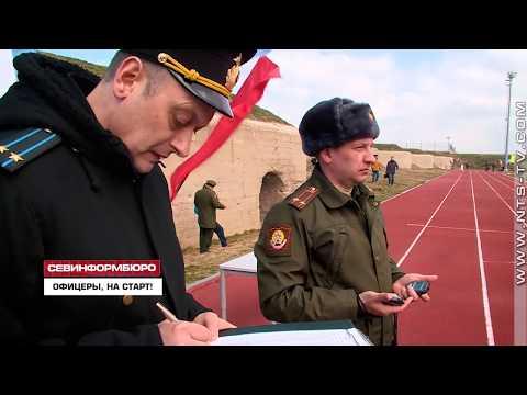 НТС Севастополь: Экзамен на силу и выносливость сдают штабные офицеры Южного военного округа в Севастополе