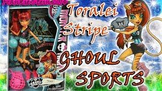 Торалей Страйп 'Монстры Спорта' || Toralei 'Ghoul Sports' Monster High || Обзор || Распаковка