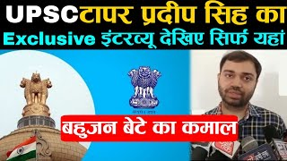 UPSC 2019 Topper Pradeep Singh Exclusive Interview || सोनीपत के प्रदीप सिंह मलिक ने किया टाप