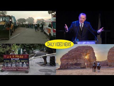 05- 12- 19 Daily Latest Video News #Turky #Saudiarabia #india #pakistan #Iran#America