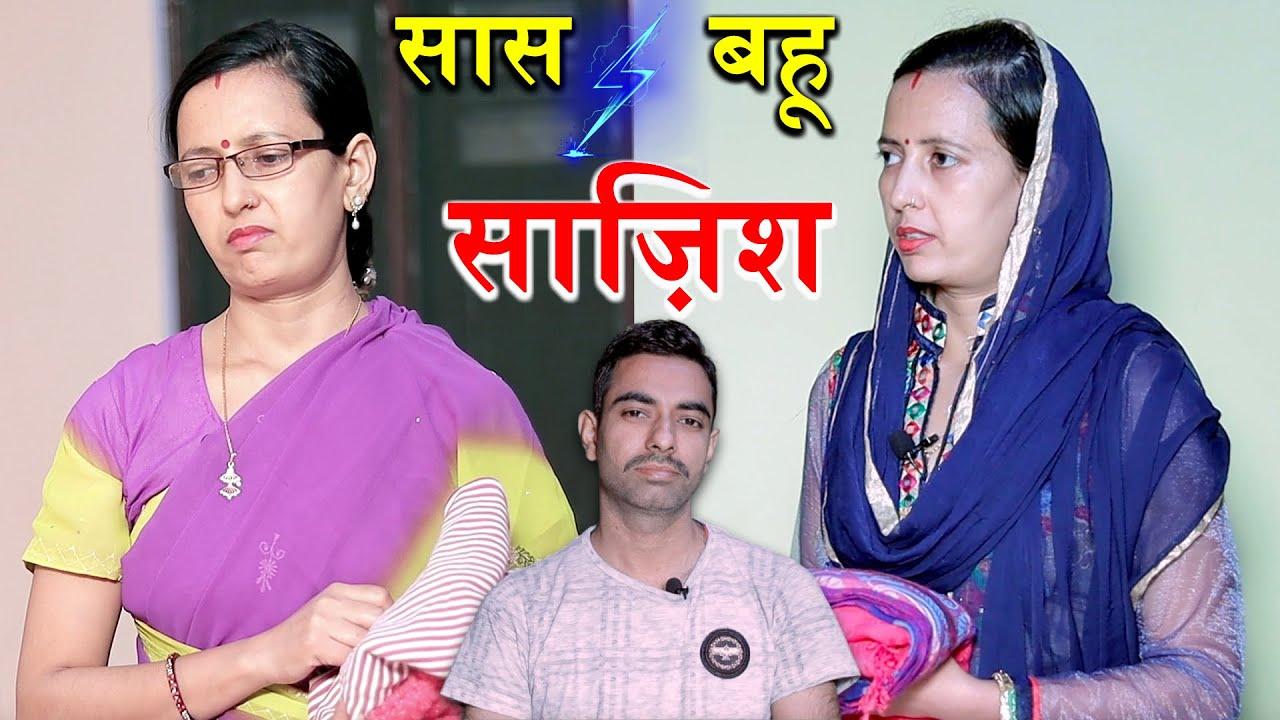 Saas Bahu aur Saazish | सास बहू और साज़िश | Saas Bahu ki Kahani | Hindi Moral Stories