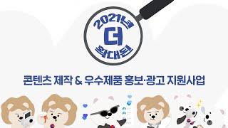 2021년 콘텐츠 제작 & 우수제품 홍보광고 지…