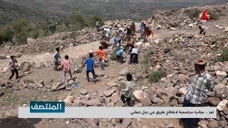 تعز  .. مبادرة مجتمعية لافتتاح طريق في جبل حبشي