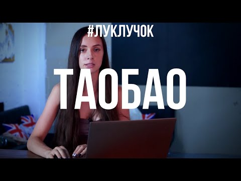 TAOBAO.COM. КАК РАБОТАТЬ С САЙТОМ. АНАЛИЗ ПОСТАВЩИКОВ