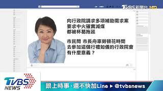 蘇貞昌「已撥300億」 中市:今年申請都沒回應