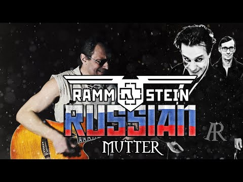 Rammstein - Mutter НА РУССКОМ / Russian Cover (кавер Fingerstyle)