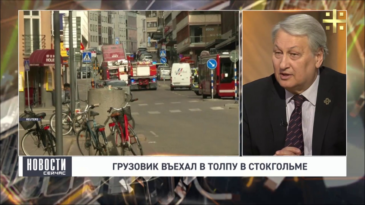 Леонид Решетников: Теракт в Швеции - результат миграционной политики