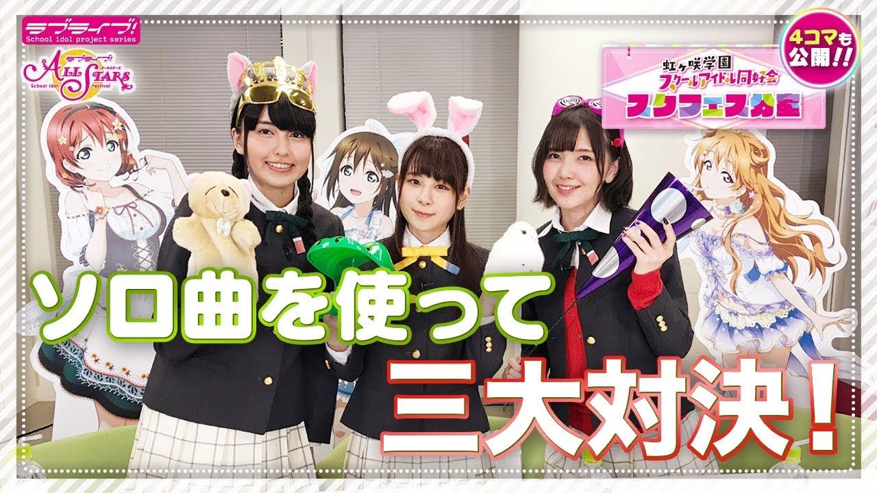【虹ヶ咲学園スクールアイドル同好会】スクフェス分室動画企画「三大対決!」