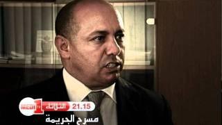 Masrah Al Jarima sur Medi1TV