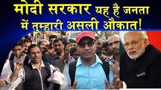इन बेरोजगार युवाओं ने मोदी सरकार को याद दिलाई उसकी असली औकात!/YOUTH COMMENT ON MODI GOVERNMENT