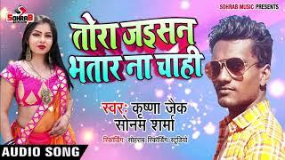 तोरा जईसन भतार ना चाही || #Krishna Zaik का New Bhojpuri लगन स्पेशल Song 2020