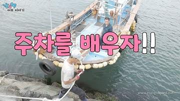 [용형]배를 사고나서 어선정박 요령배우기
