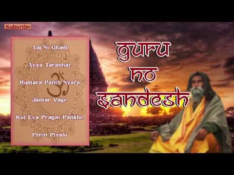 "ALBUM: ""Guru No Sandesh""   GUJARATI Devotional Songs   Suresh Parmar   Guruji Bhakti Geet"