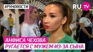Анфиса Чехова ругается с мужем из-за сына