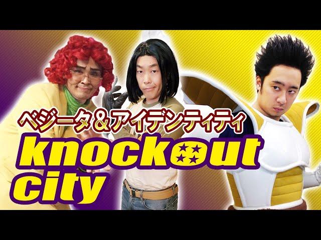 ベジータがアイデンティティと「Knockout City」でサバイバル!
