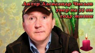 Актер Александр Числов умер на 55 м году жизни