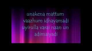 Mayakkam Enna - Pirai Thedum Lyrics
