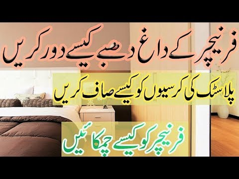 how to clean carpet at home in urdu