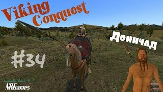 ДОННЧАД - Mount & Blade: Warband - Viking Conquest Reforged Edition #34