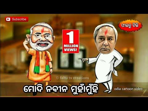 ମୋଦି ନବୀନ ମୁହାଁମୁହିଁ_narendra modi vs naveen patnaik_odia funny cartoon video