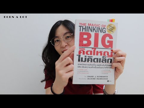 EP 17 รีวิวหนังสือ THE MAGIC OF THINKING BIG คิดใหญ่ไม่คิดเล็ก แบบฉบับนั่งคุยให้กันฟัง