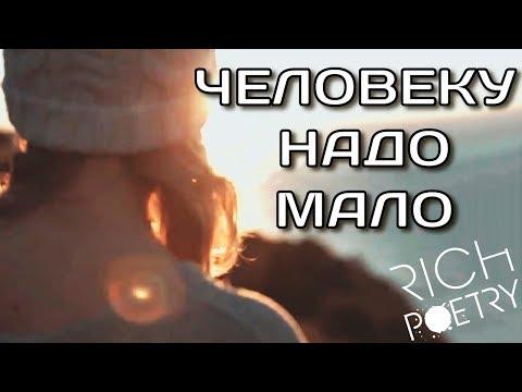 Стих Р. Рождественского - Человеку надо мало / Красивые стихи о жизни