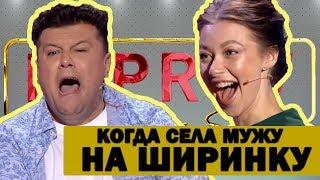 Семейные приколы 2019 - Жена села мужу на ширинку | Improw Live Show ЛУЧШЕЕ