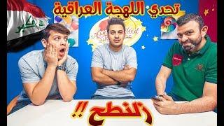 أغرب ما قاله عصومي ووليد في اللهجة العراقية !!
