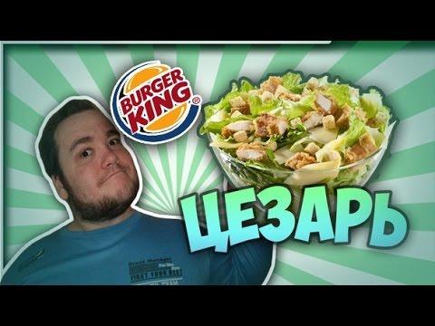 Салат цезарь в burger king