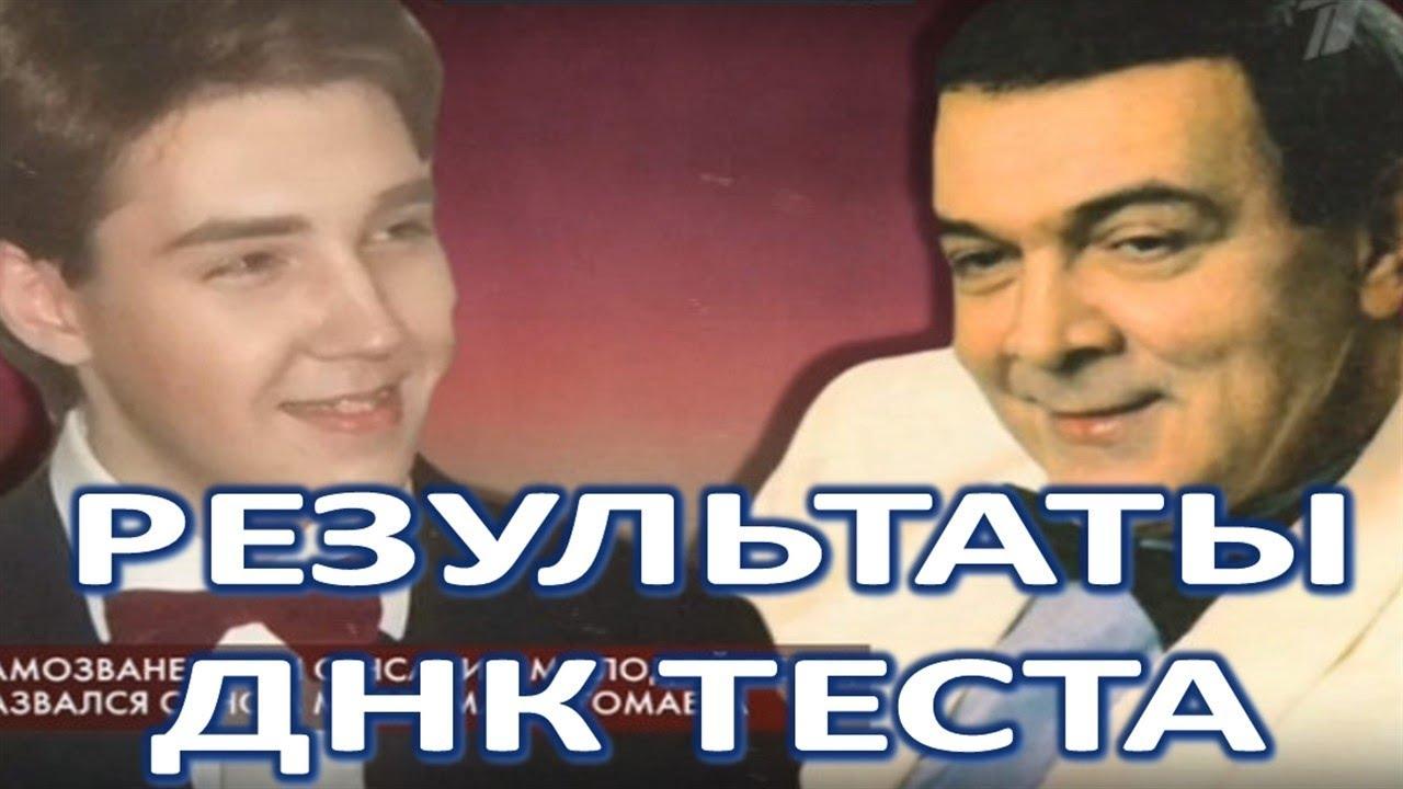 Внебрачный сын Муслима Магомаева получил результат ДНК теста!