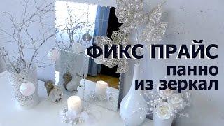 ФИКС ПРАЙС  Как сделать зеркальное панно за 250 рублей