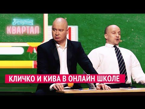 Кличко и Кива в онлайн школе | Новый Вечерний Квартал 2020
