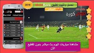 تطبيق موبى كورة  MobiKora التطبيق رقم واحد   الأفضل فى مشاهدة المباريات بث مباشر  لعام 2019 , 2020