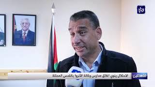 الاحتلال ينوي إغلاق مدارس وكالة الغوث بالقدس المحتلة - (21-1-2019)