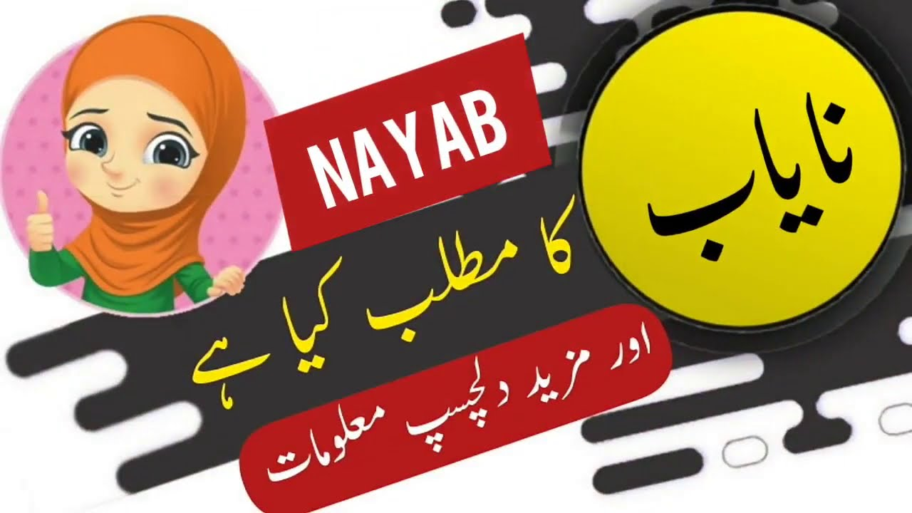 Download Nayab name meaning in urdu and lucky number | Islamic Girl Name | Ali Bhai