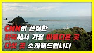 CNN이 선정한 한국에서 가장 아름다운 곳 다섯 곳 소…