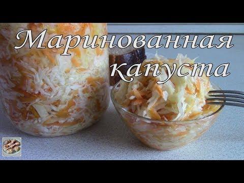 вкусная, хрустящая Маринованная капуста быстрого приготовления. Постное блюдо.